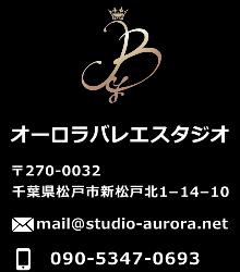 オーロラバレエ 松戸スタジオ