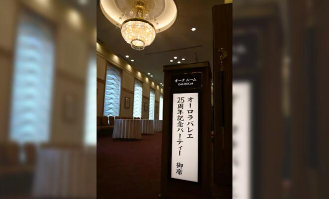 25周年記念パーティー(11月23日 柏クレストホテル)