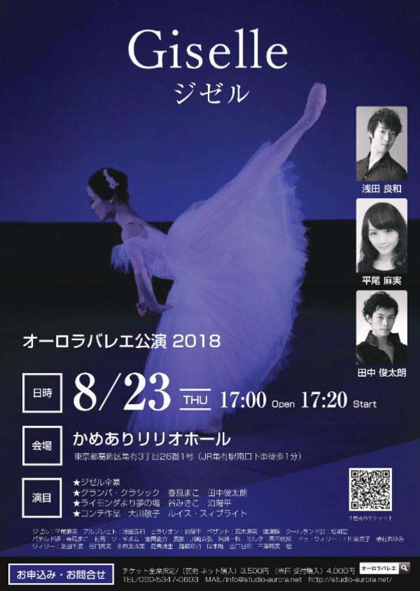 2018 公演 発表会